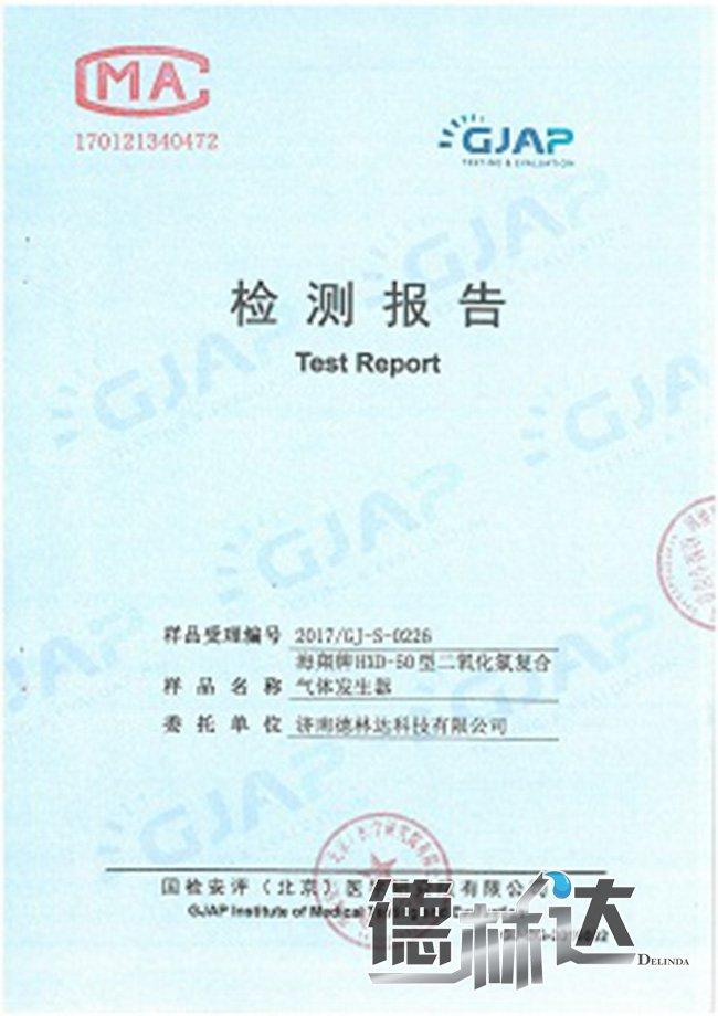 HXD-50型二氧化氯发生器检测报告