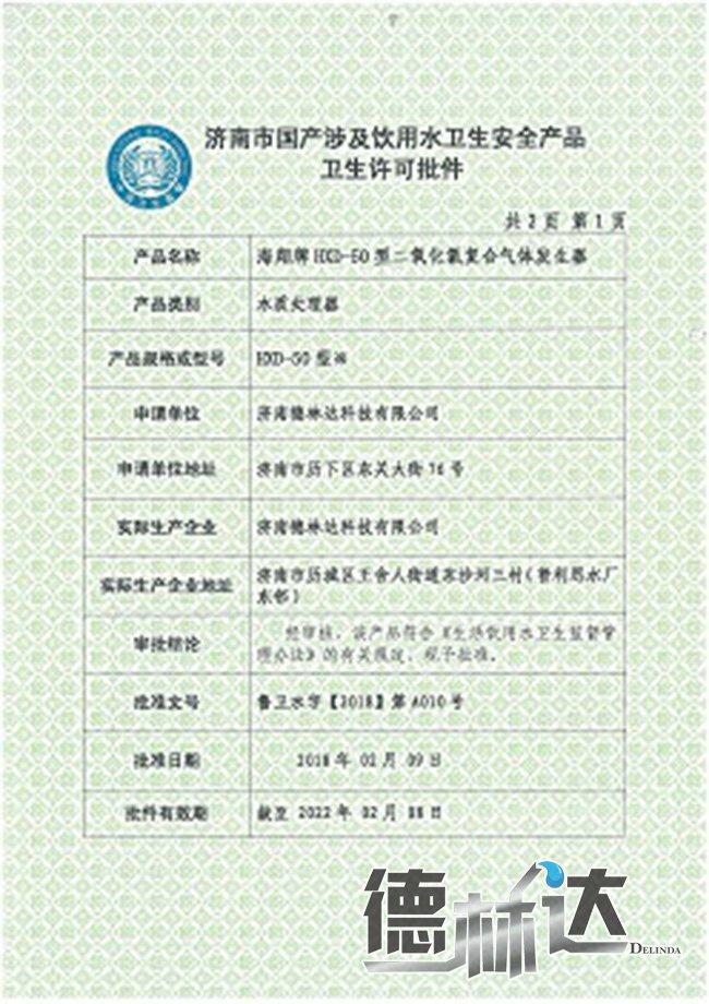 HXD-50型二氧化氯发生器卫生许可批件