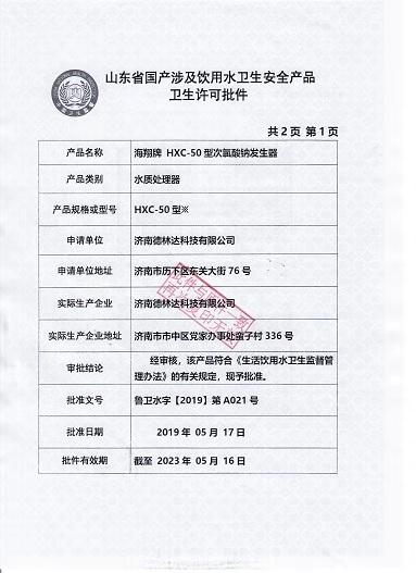 HXC-50型次氯酸钠发生器卫生许可批件