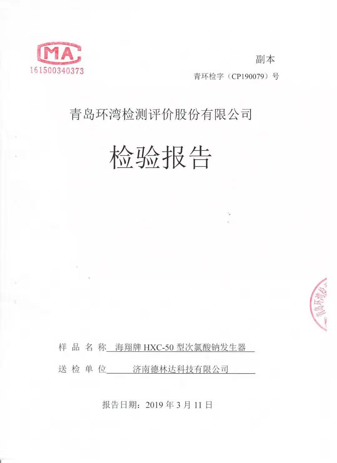HXC-50型次氯酸钠发生器检测报告