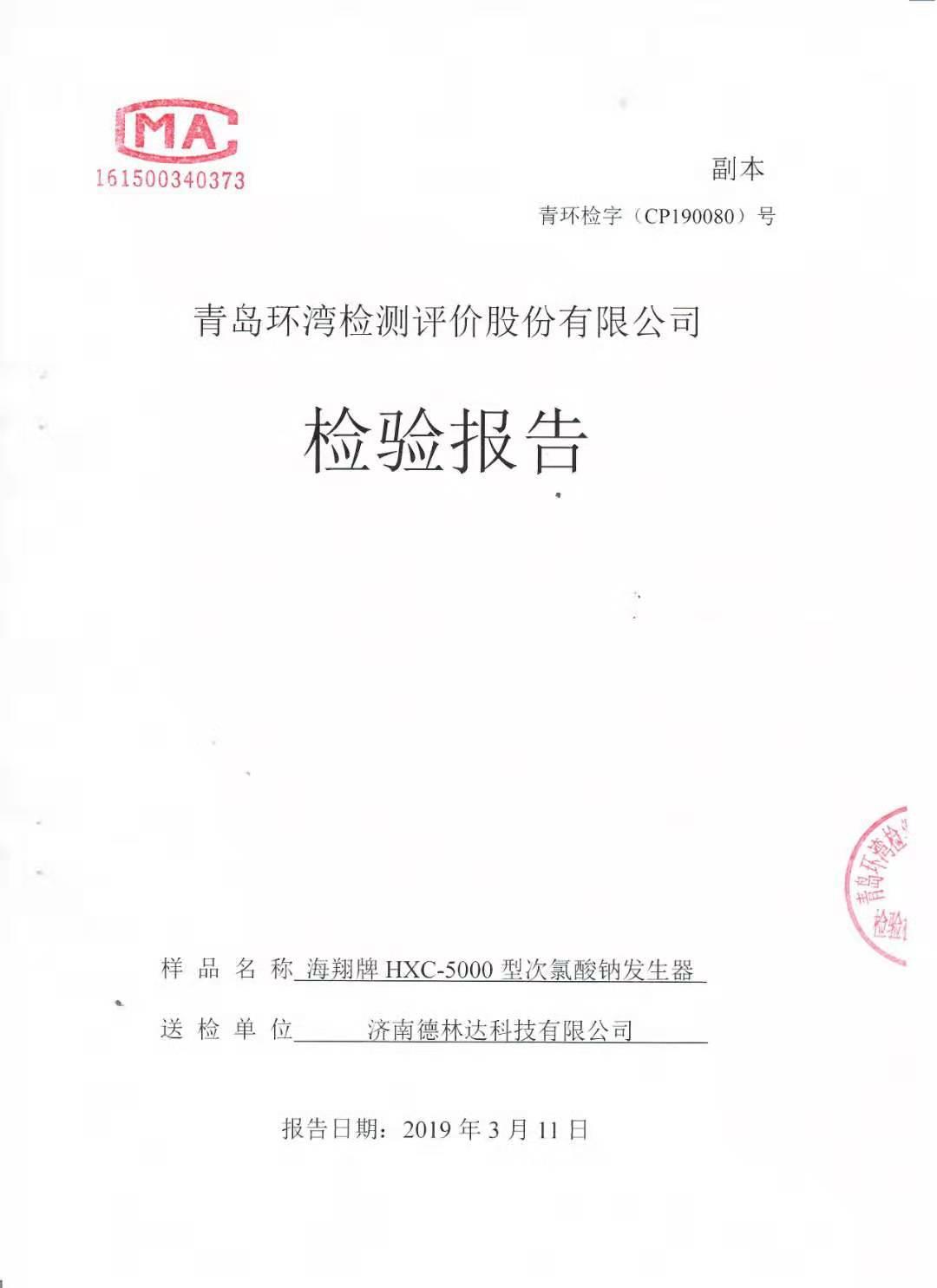 HXC-5000型次氯酸钠发生器检测报告